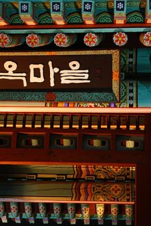 south-korea-7